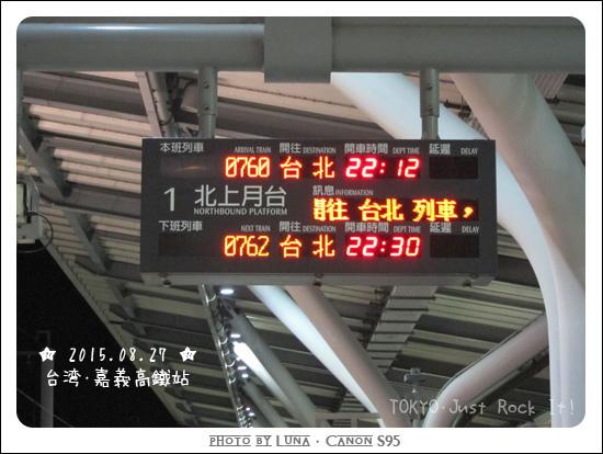 20150827-04嘉義高鐵站.jpg
