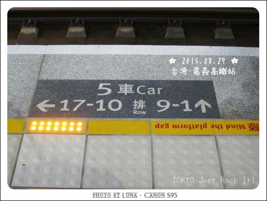 20150827-05嘉義高鐵站.jpg