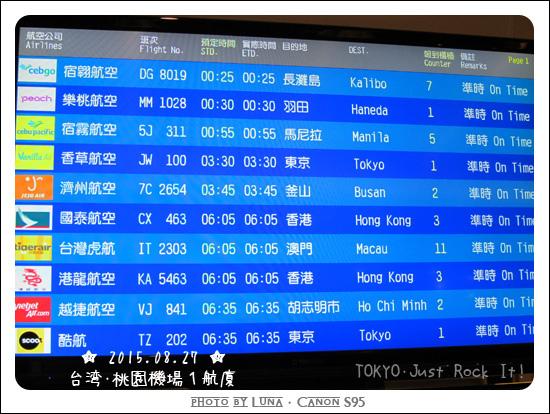 20150827-08桃園機場1航廈.jpg