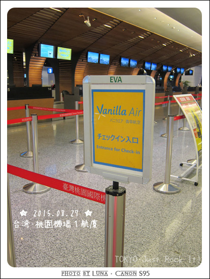 20150827-09桃園機場1航廈.jpg
