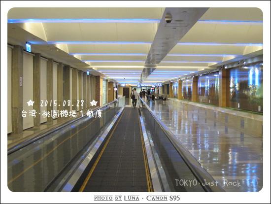 20150828-02桃園機場1航廈.jpg