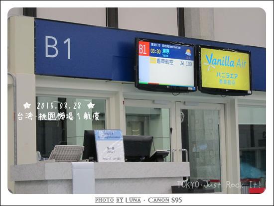 20150828-04桃園機場1航廈.jpg
