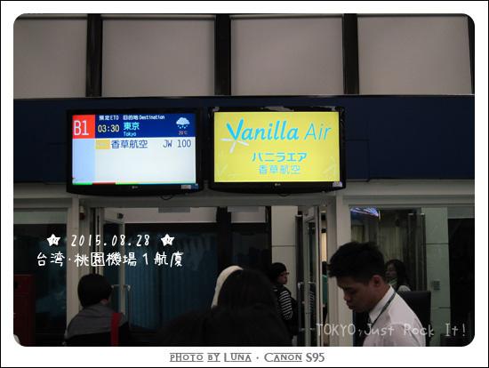 20150828-05桃園機場1航廈.jpg