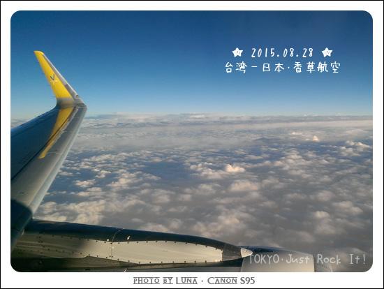 20150828-09香草航空.jpg