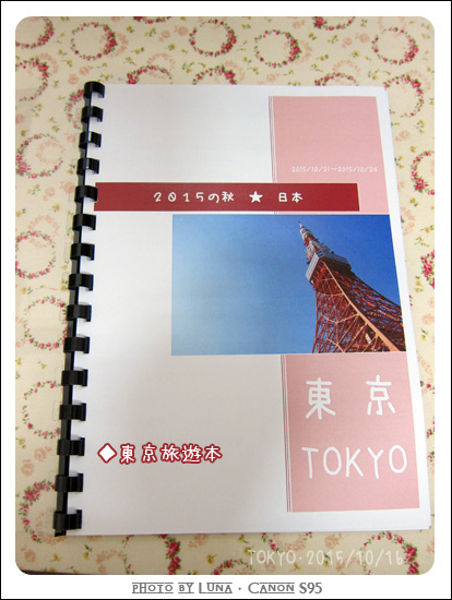 01旅遊本.jpg