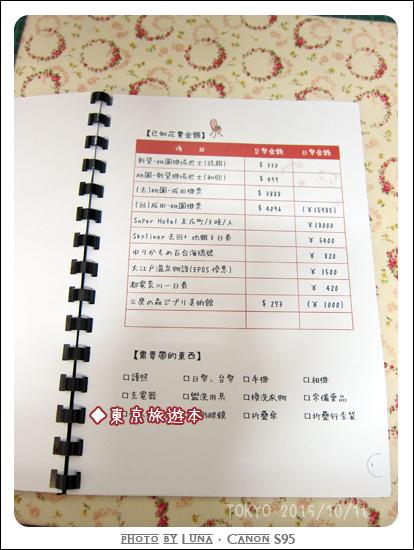 02旅遊本.jpg