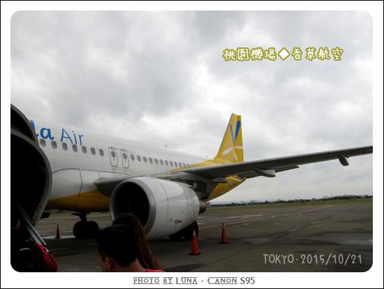 20151021-01香草航空.jpg