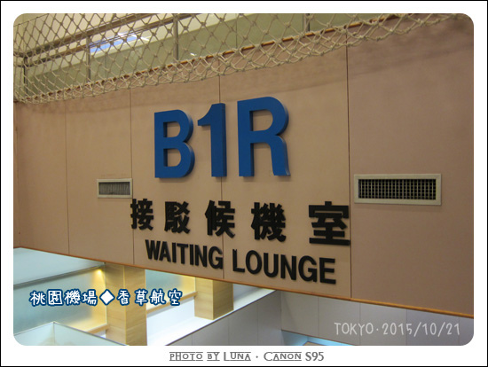 20151021-04桃園機場.jpg