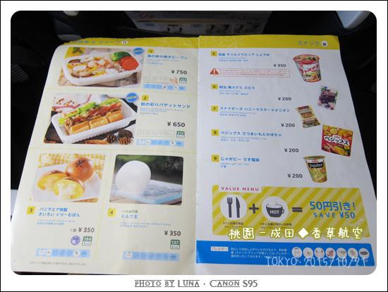 20151021-10香草航空.jpg