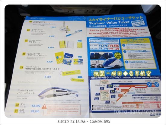 20151021-12香草航空.jpg