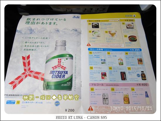 20151021-11香草航空.jpg