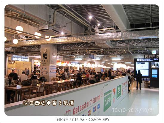 20151021-16成田3航廈.jpg