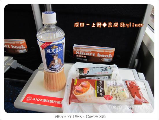 20151021-20京成skyliner.jpg