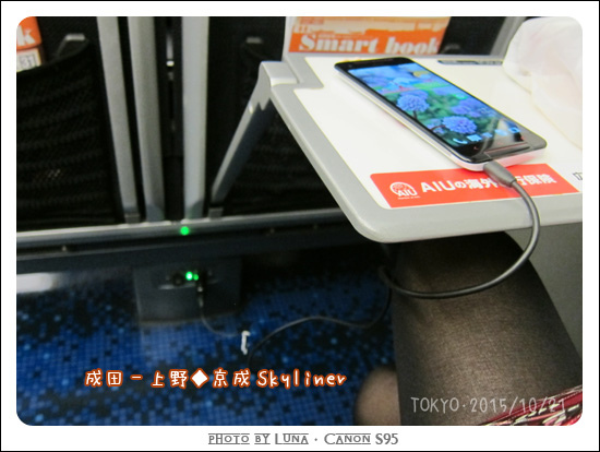 20151021-19京成skyliner.jpg