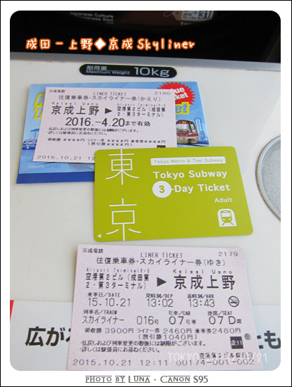 20151021-21京成skyliner.jpg