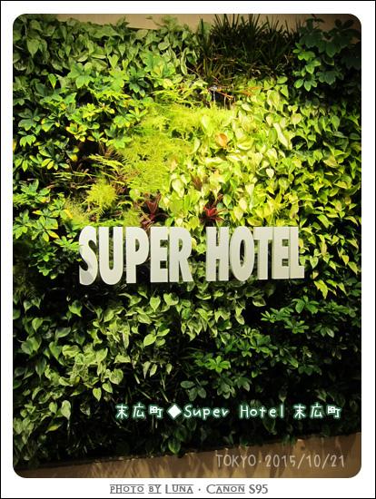 20151021-22superhotel末広町.jpg
