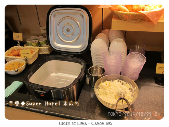 20151021-61superhotel末広町早餐.jpg
