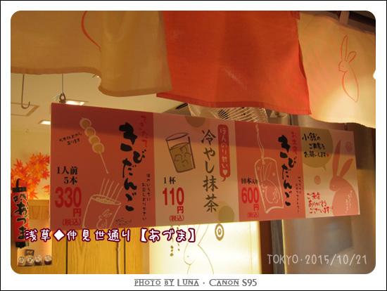 20151021-淺草寺05.jpg