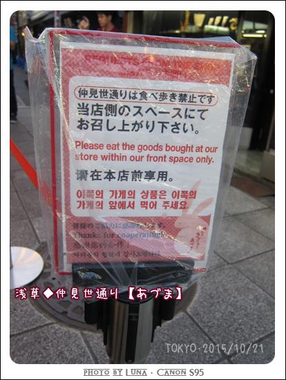 20151021-淺草寺07.jpg