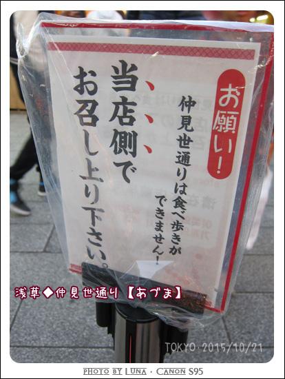 20151021-淺草寺08.jpg