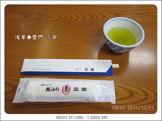 20151021-04雷門三定.jpg