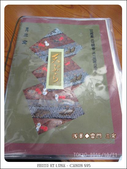 20151021-05雷門三定.jpg