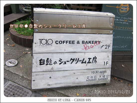 20151022-22龍貓泡芙.jpg