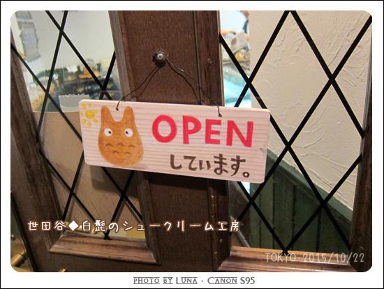 20151022-25龍貓泡芙.jpg