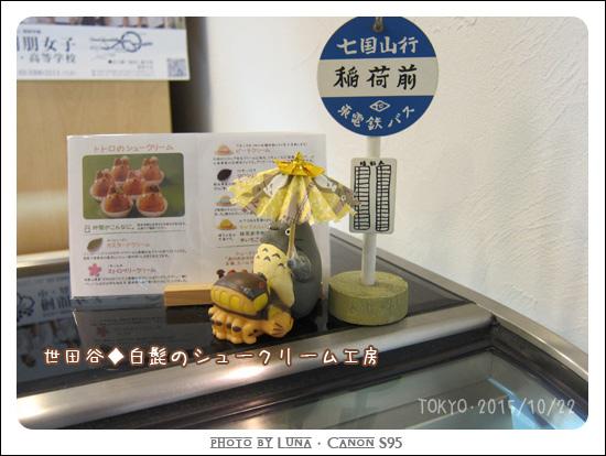 20151022-27龍貓泡芙.jpg