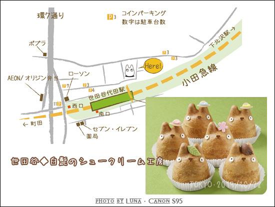 20151022-40龍貓泡芙.jpg
