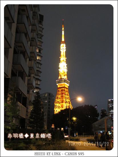 20151022-50東京鐵塔.jpg