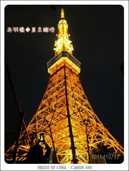 20151022-51東京鐵塔.jpg