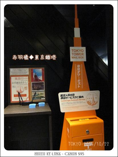 20151022-56東京鐵塔.jpg