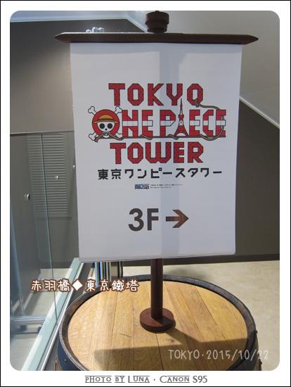 20151022-65東京鐵塔.jpg