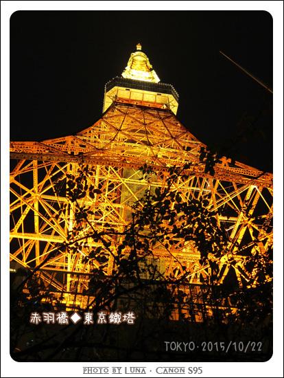 20151022-70東京鐵塔.jpg
