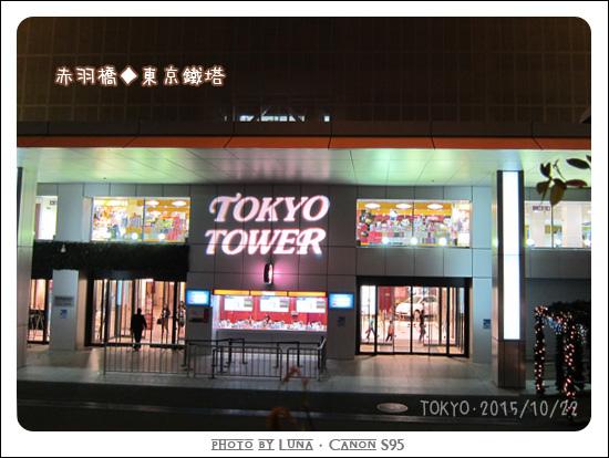 20151022-71東京鐵塔.jpg