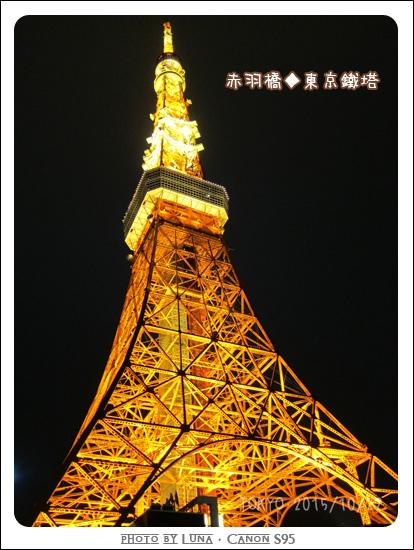 20151022-72東京鐵塔.jpg