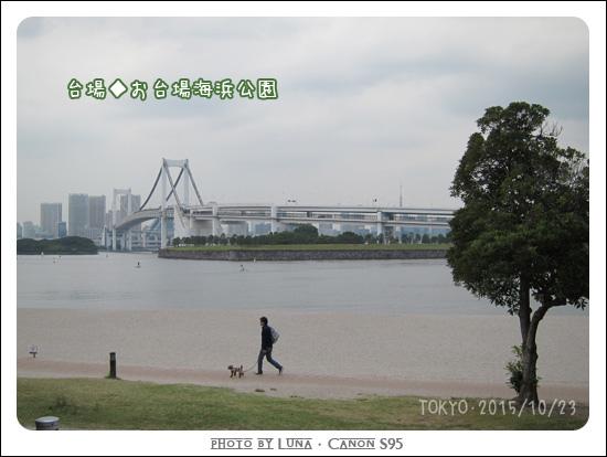 20151023-30台場海濱公園.jpg