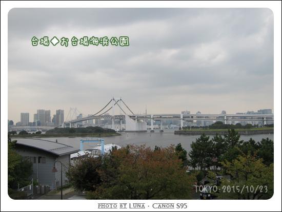20151023-31台場海濱公園.jpg