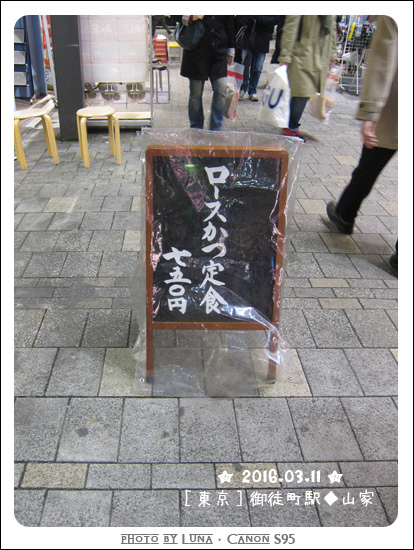20160311-02山家.jpg