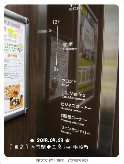 201604-東京三交inn02.jpg