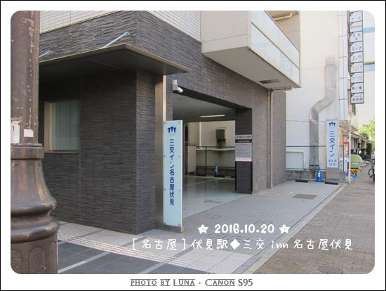 201610-名古屋伏見三交inn01.jpg