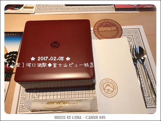 20170205-富士特急列車05.jpg