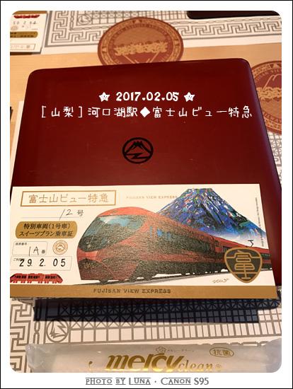 20170205-富士特急列車06.jpg
