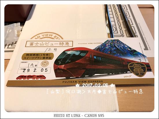 20170205-富士特急列車11.jpg