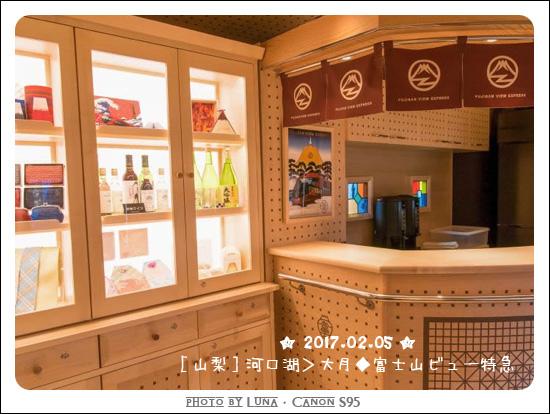 20170205-富士特急列車12.jpg