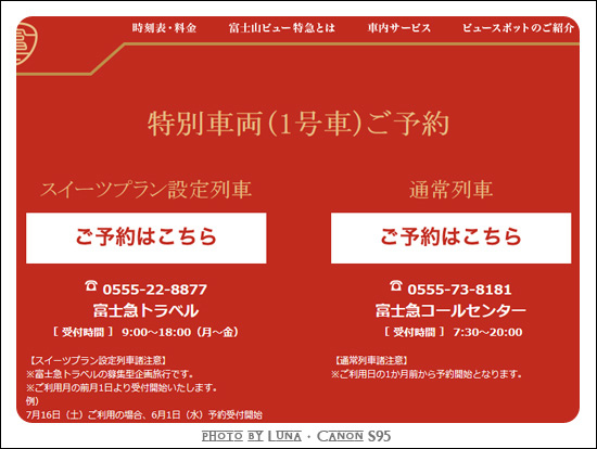 20170205-富士特急列車14.jpg