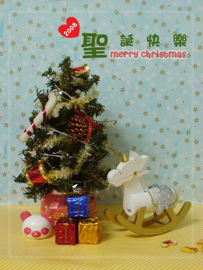 20081225聖誕快樂07.jpg