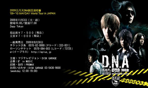 DNA-Concert-JP.jpg