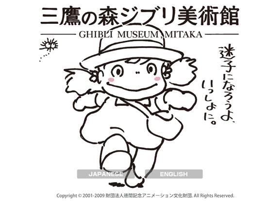 宮崎駿美術館.jpg